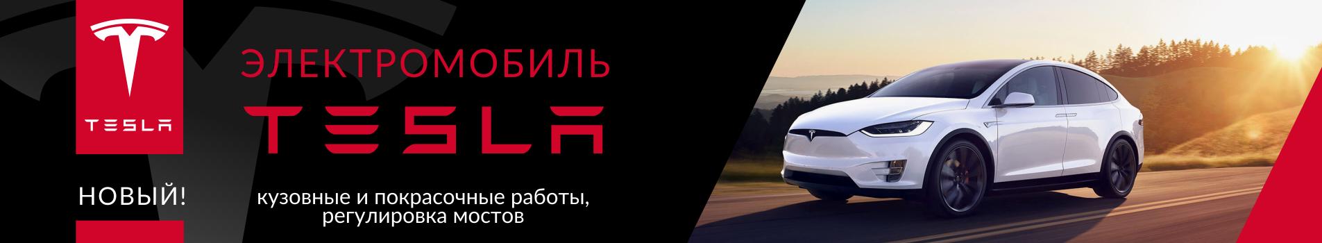 tesla_1905x350RUS_b